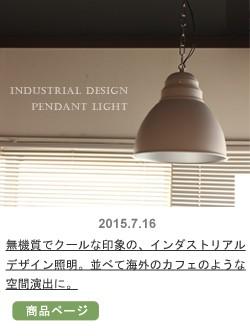 インダストリアルデザインペンダントランプ