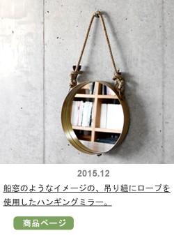 ロープミラー