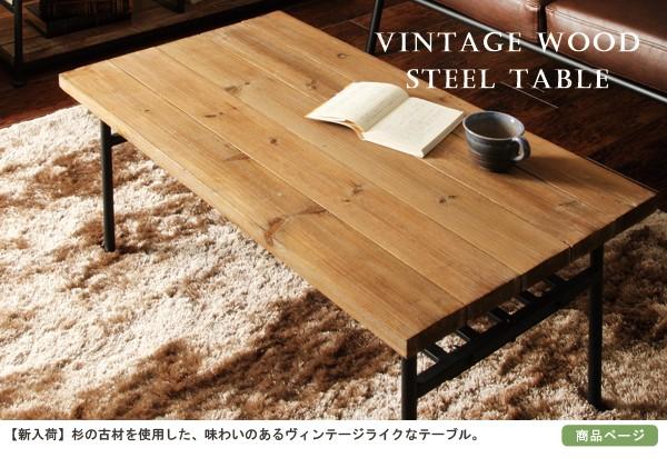 古材センターテーブル