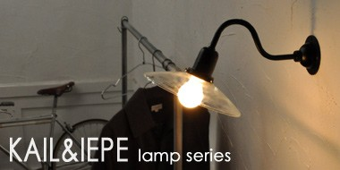 KAIL&IEPEレトロ照明