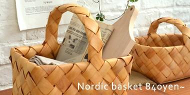 北欧バスケット
