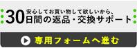 """""""返品・交換サービス"""""""