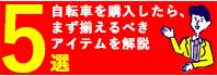 """""""必需品5選"""""""