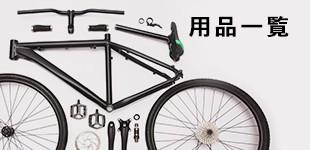 自転車用品一覧