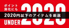 2020円以下へのリンク