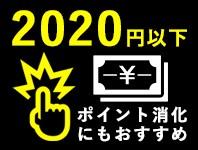 """""""2020円以下コーナー"""""""
