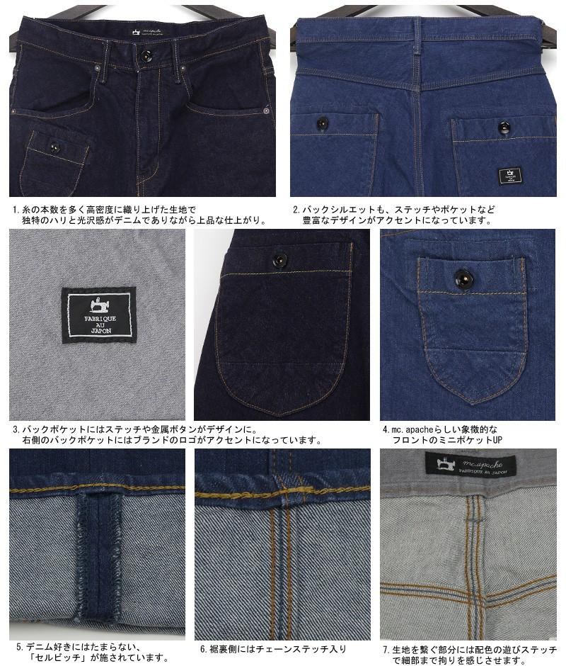 【mc.apache/エムシーアパッシュ】日本製/国産ストレッチデニムハーベストジーンズパンツ
