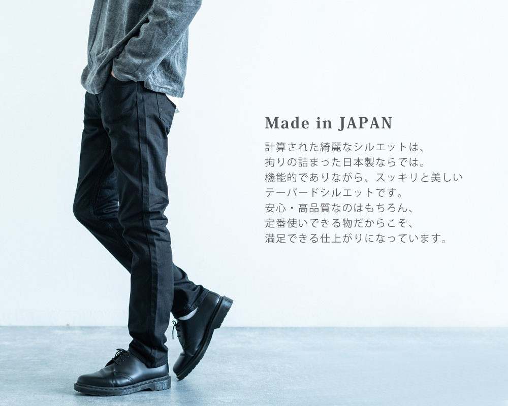 【RD.Ghost】国産/日本製コットンストレッチ素材テーパードカラーパンツ