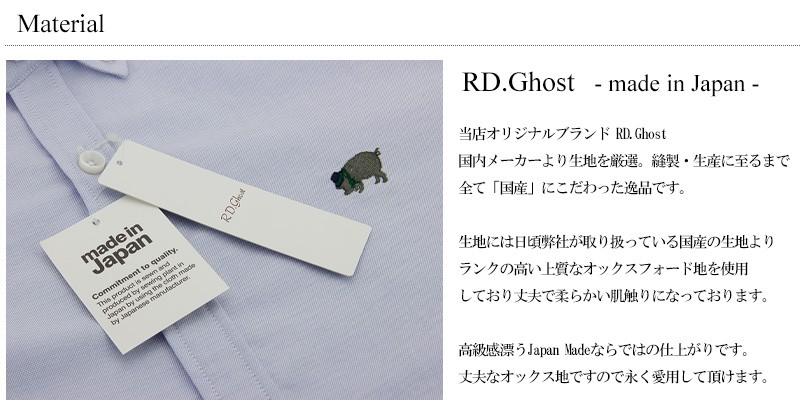 【RD.Ghost】オリジナル刺繍オックスフォードボタンダウン長袖シャツ