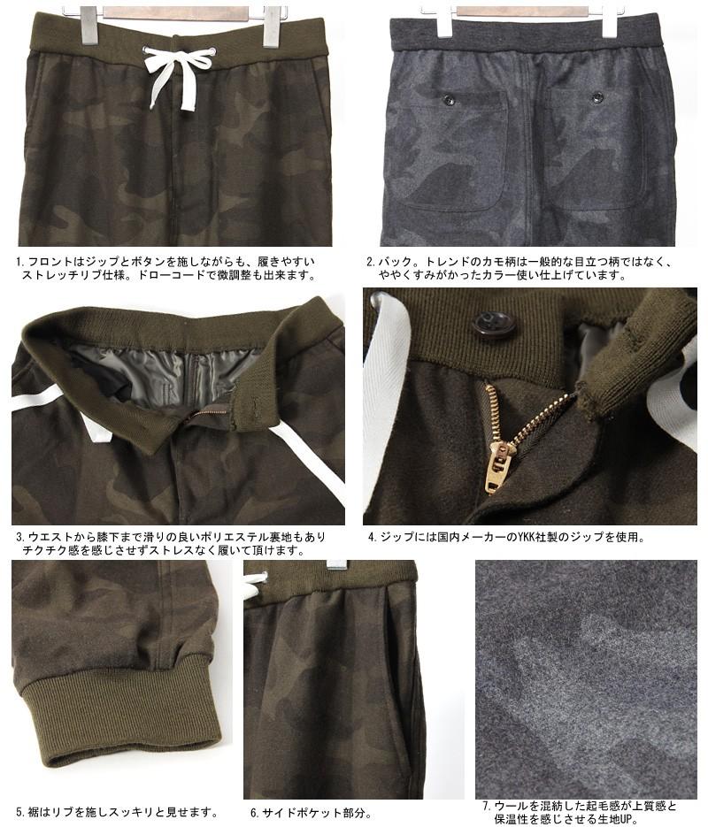【LISS/リス】カモフラ柄ウール混スウェットイージーパンツ
