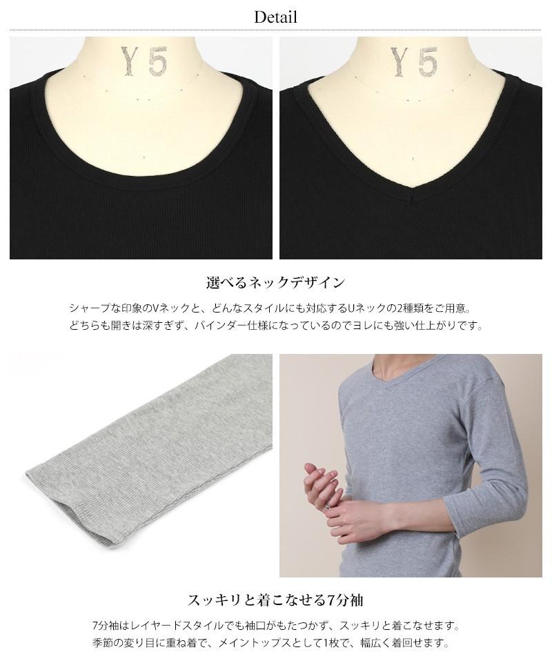テレコ無地7分袖Vネック/UネックTシャツカットソー