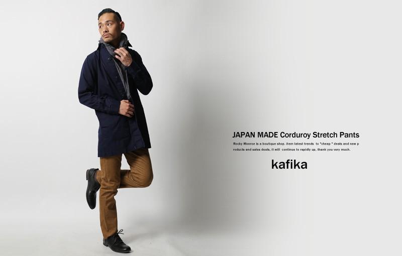 【kafika/カフィカ】国産/日本製コーデュロイパンツ