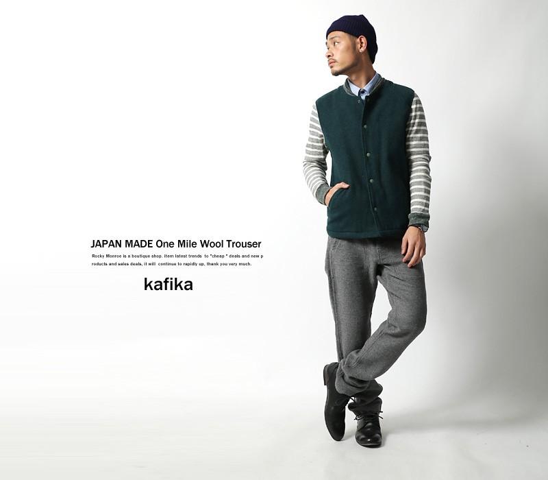 【kafika/カフィカ】国産/日本製ワンマイルウールパンツ