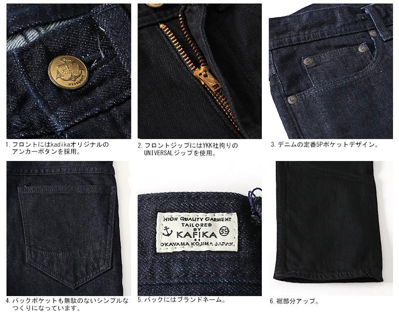 【kafika/カフィカ】国産/日本製スキニーデニムパンツ
