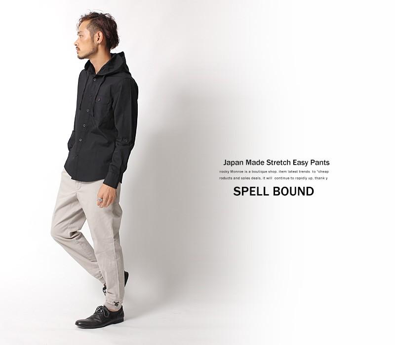 【SPELL BOUND/スペルバウンド】日本製/国産裾リブフィールドイージーパンツ