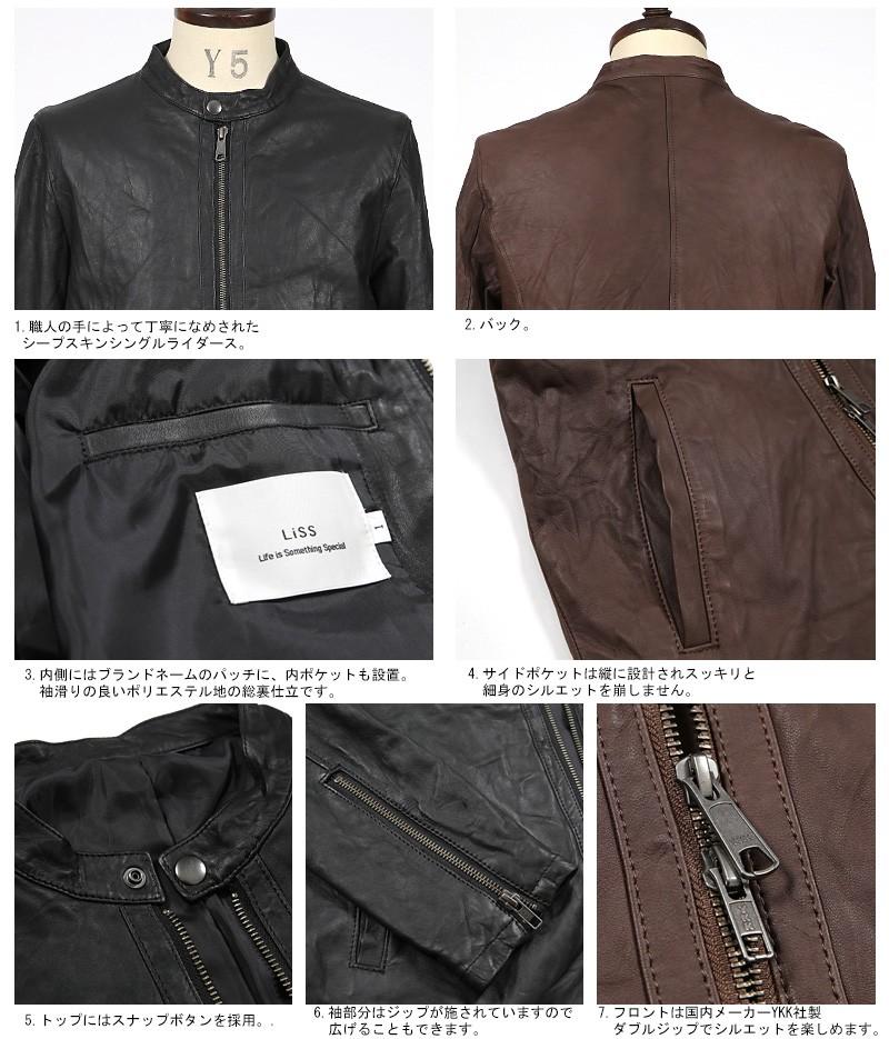 【LISS/リス】ガーメントウォッシュ加工シープレザーシングルライダースジャケット