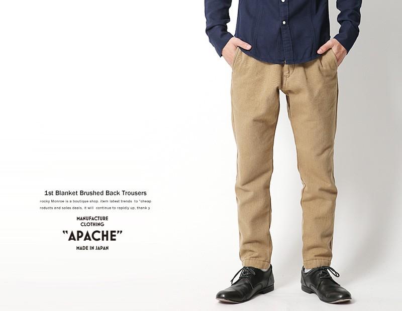 【APACHE/アパッシュ】日本製/国産1stブランケット裏起毛トラウザー