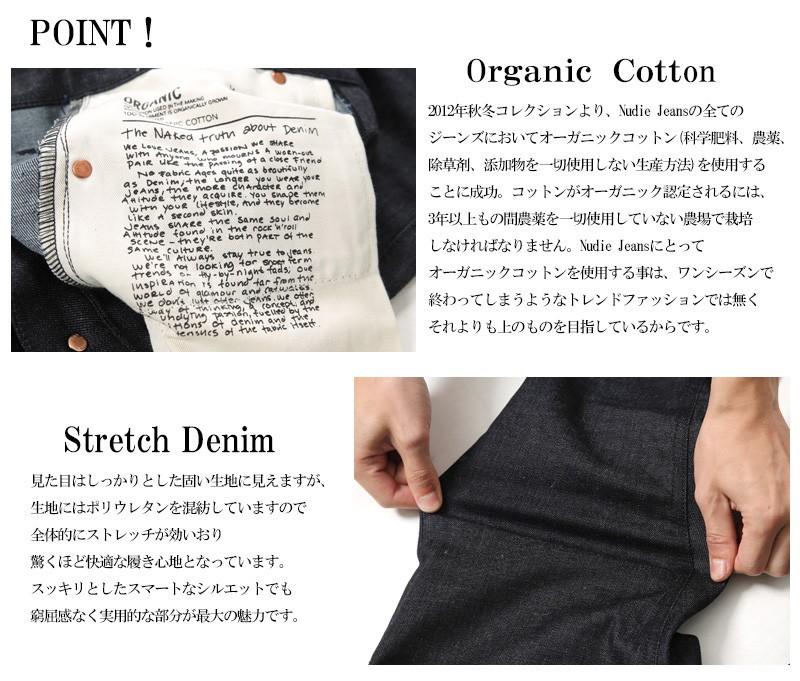 【Nudie Jeans/ヌーディージーンズ】THIN FINN DRY DEEP DARK スキニーフィットデニム