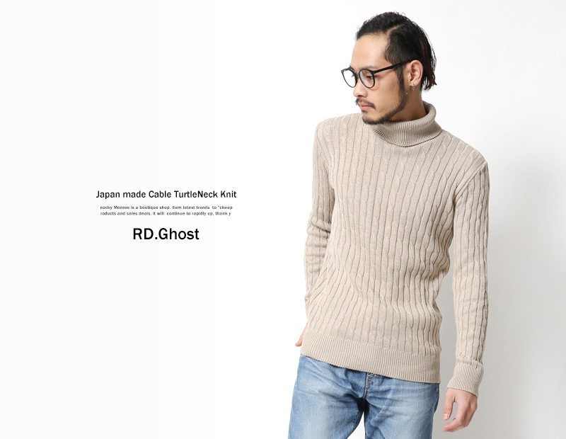 【RD.Ghost】日本製/国産ドラロン綿ケーブル編みタートルネックニット