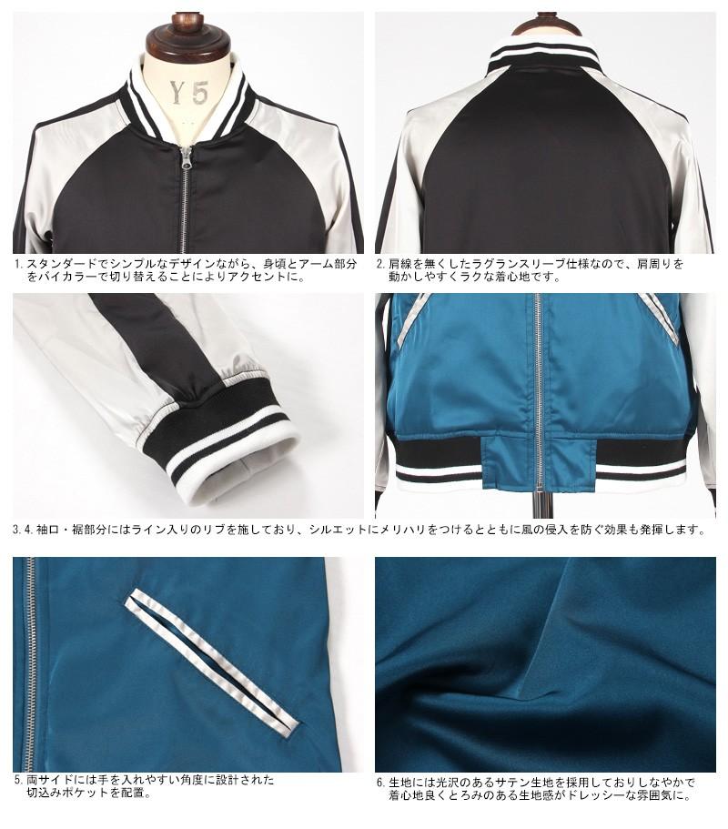 サテンスーベニアジャケット