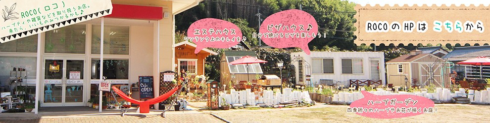 ROCOは愛媛県松山市のハーブガーデン&ショップです!