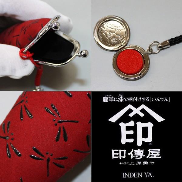 【印傳屋(INDEN-YA)上原勇七】No.4301印鑑入れ
