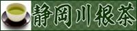 川根茶/静岡茶
