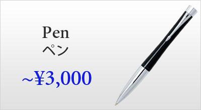ペン3000円以下