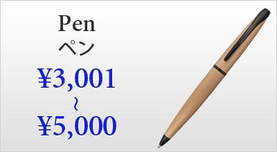 ペン3001円-5000円