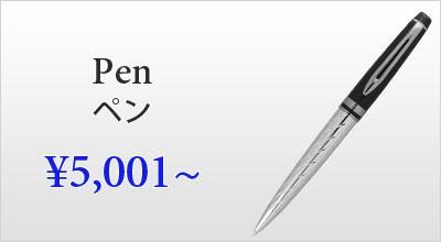 ペン5001円以上