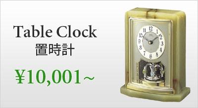 置時計10001円以上