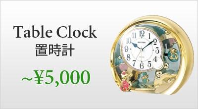置時計5000円以下
