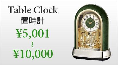 置時計5001円-10000円