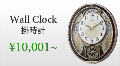 掛時計10001円以上
