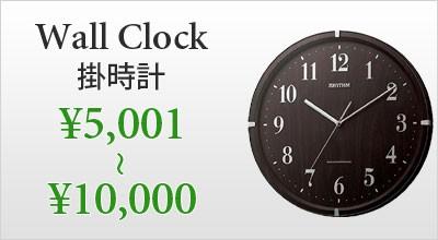 掛時計5001円-10000円