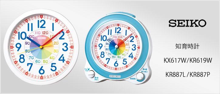セイコー知育時計