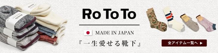 ROTOTO(ロトト)