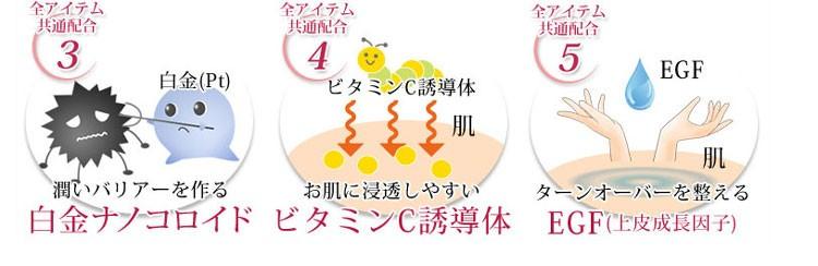 白金、ビタミンC、EGF配合