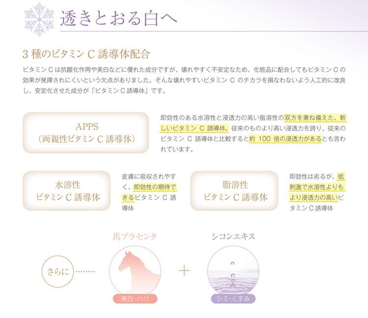 3種のビタミンC誘導体配合