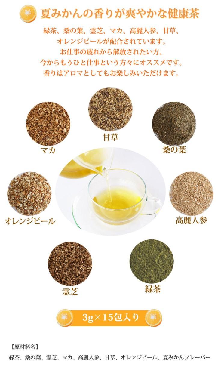 香る健康茶 しゃきり。