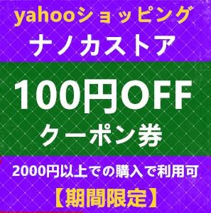 すぐ使える(100円)OFFクーポン