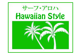 アロハ ハワイアン サーフ