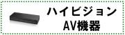 ハイビジョン・AV機器
