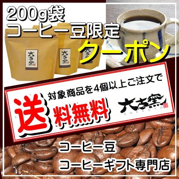 ≪自家焙煎珈琲 六古窯≫コーヒー豆200g袋商品対象【送料分値引き】クーポン