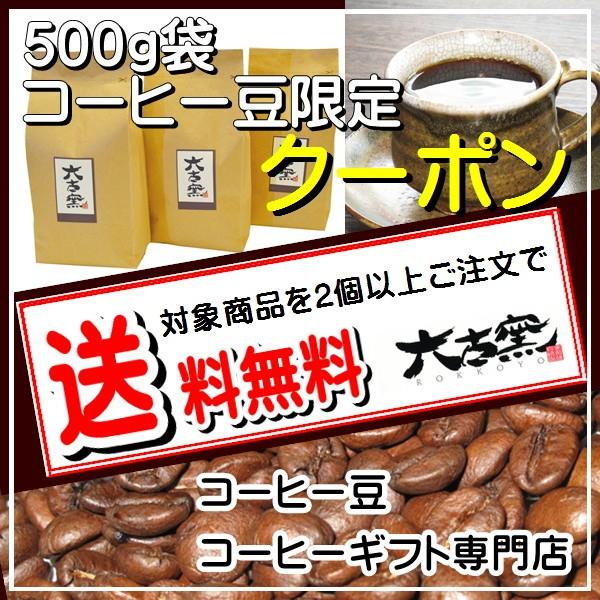 ≪自家焙煎珈琲 六古窯≫コーヒー豆500g袋商品対象【送料分値引き】クーポン