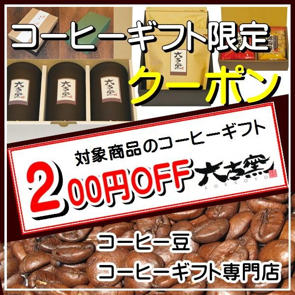 ≪自家焙煎珈琲 六古窯≫コーヒーギフト限定200円引きクーポン!