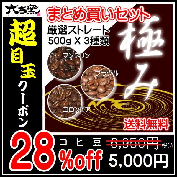 ≪自家焙煎珈琲 六古窯≫コーヒー豆のまとめ買いセット「極み」が1,950円引き!!(送料無料)
