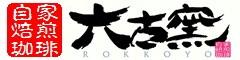 自家焙煎珈琲 六古窯 ロゴ