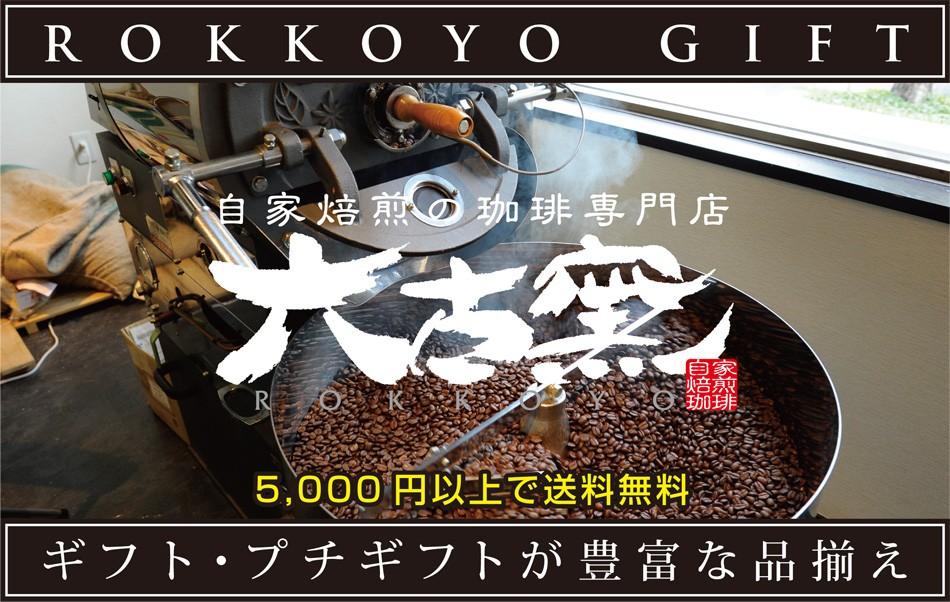 自家焙煎コーヒーギフト・プチギフト専門店