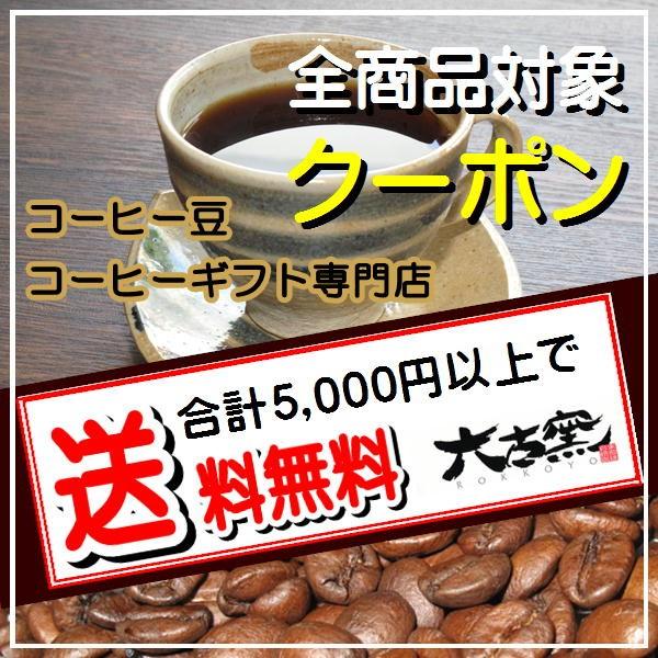 ≪自家焙煎珈琲 六古窯≫コーヒー豆・コーヒーギフト全商品対象【送料無料】クーポン